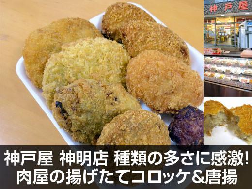 神戸屋 神明店(富山市羽根)