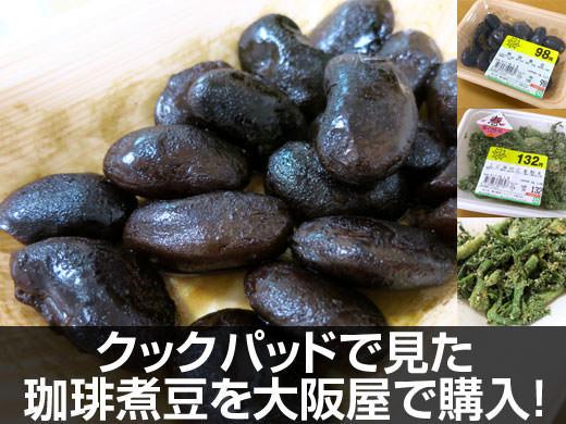 珈琲煮豆 大阪屋ショップ 太郎丸店
