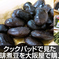 Photos: 珈琲煮豆 大阪屋ショップ 太郎丸店