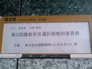 鎌倉市交通計画検討委員会。