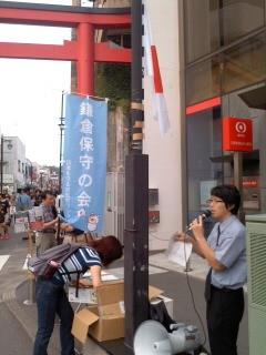鎌倉保守の会。