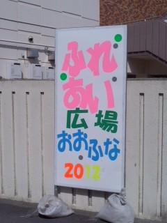 ふれあい広場おおふな2012。