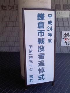 平成24年度鎌倉市戦没者追悼式。