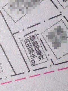 私は角田「晶」生です(ゼンリン地図)。