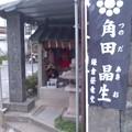 Photos: 離山富士見地蔵尊。