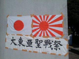 神奈川縣護國神社 大東亜聖戦祭。