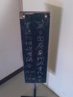 鎌倉市廃棄物減量及び資源化推進審議会。