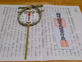 大祓詞と護符、茅の輪(鶴岡八幡宮)。
