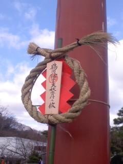 鶴岡八幡宮 大祓。