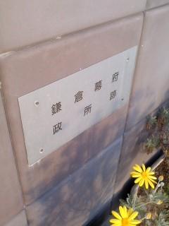 鎌倉幕府政所跡。