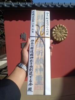 神奈川縣護國神社再創建祈願。