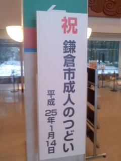 鎌倉市成人のつどい。