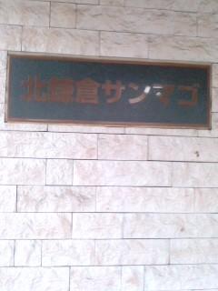 北鎌倉サンマゴ。