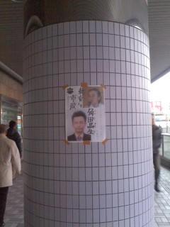 手作りポスター(伊藤玲子さんと)。