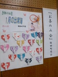 お茶飲み会(梅田町内会)。