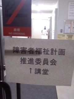 第1回鎌倉市障害者福祉計画推進委員会。