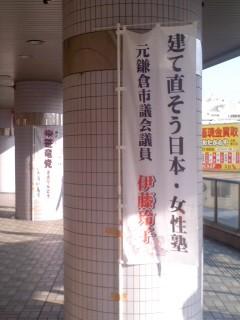 建て直そう日本・女性塾。