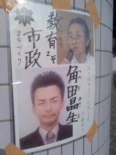 手作りポスター(討議資料)。