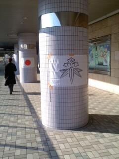 日の丸と笹竜胆(鎌倉市旗)。