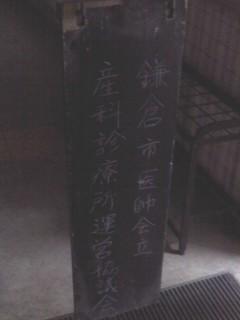 鎌倉市医師会立産科診療所運営協議会。