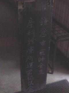 写真: 鎌倉市医師会立産科診療所運営協議会。