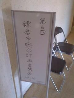 第6回鎌倉市総合計画審議会。
