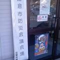 写真: 鎌倉市防災会議。