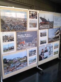 震災パネル展。