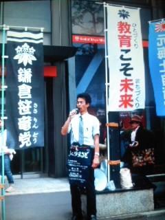 鎌倉笹竜党・角田晶生。