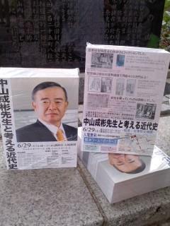 チラシ3000部(慰安婦ポスティング)。