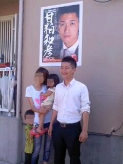 支援者さんと記念撮影(8月31日、甘粕和彦)