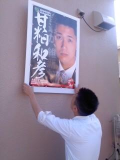 甘粕和彦ポスター貼付け作業2(8月31日)