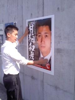 甘粕和彦ポスター貼付け作業(8月31日)