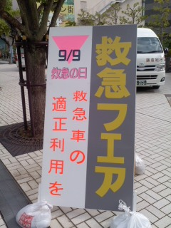 救急フェア(鎌倉芸術館、9月9日)