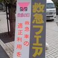 Photos: 救急フェア(鎌倉芸術館、9月9日)