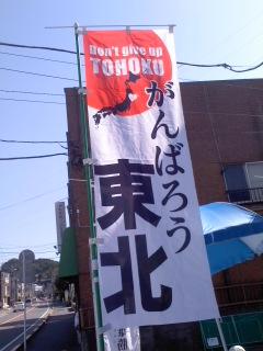 がんばろう東北(10月13日、サンハウス鎌倉)