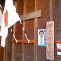 写真: 祝日には国旗を(10月14日、鎌倉笹竜党)
