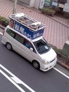 松尾たかし選挙カー(10月24日)