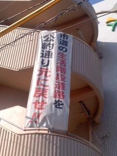 市民の怒り(11月18日、階段市道)