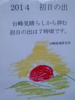 台峯・初日の出予定(12月28日)