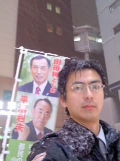 田母神としお応援(2月8日、角田晶生)