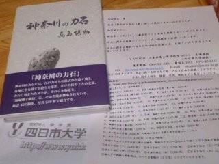 高島慎助教授『神奈川の力石』