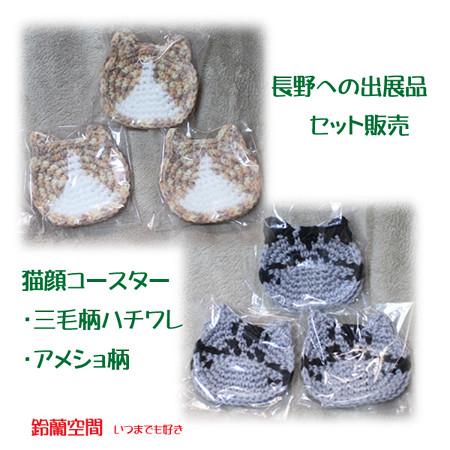 長野への出展品セットでプライスダウンにてショップへ追加 2