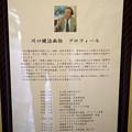 Photos: IMGP0419安芸高田市、神楽門前湯治村4