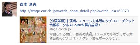 corich