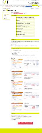 チケット購入-会員登録  フェスティバル-トーキョー FESTIVAL-TOKYO トーキョー発、舞台芸術の祭典