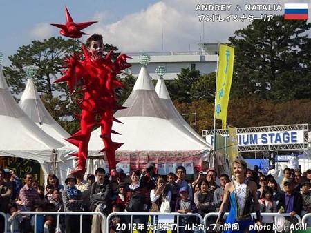 2012-11-04大道芸W杯 (2)