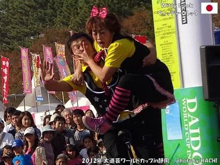 2012-11-04大道芸W杯 (23)