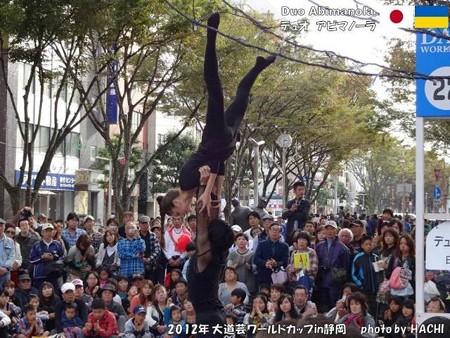 2012-11-04大道芸W杯 (43)