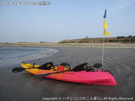 2013-03-30カヤック納艇 (3)